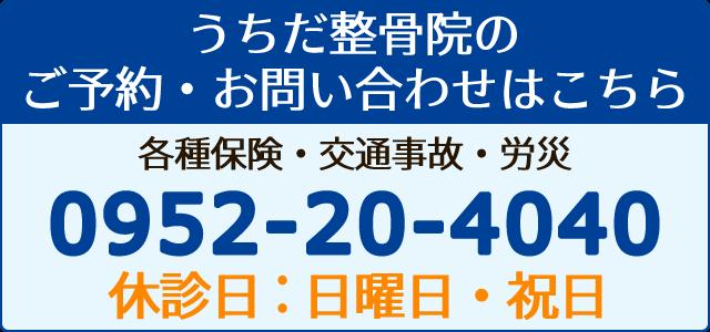 お問い合わせ 0952-20-4040