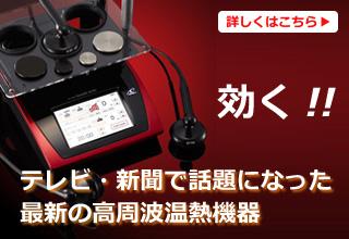 フィジオラジオスティム(高周波温熱機器)