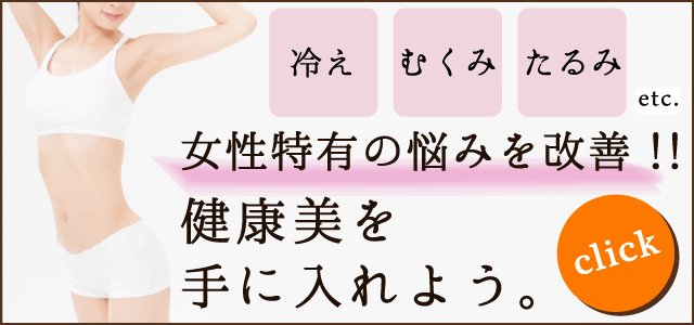 冷え・むくみ・たるみなど女性特有の悩みを改善