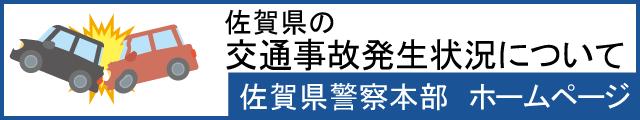 佐賀県警察本部 HP