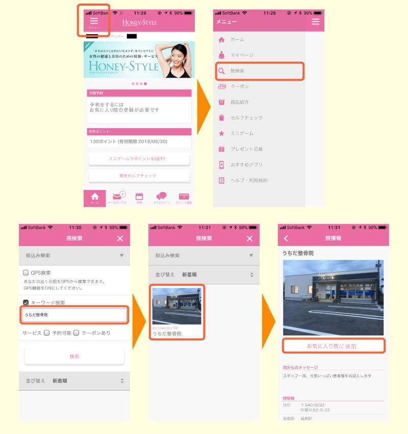 店舗の検索方法