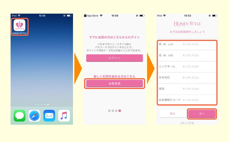 ユーザー登録方法